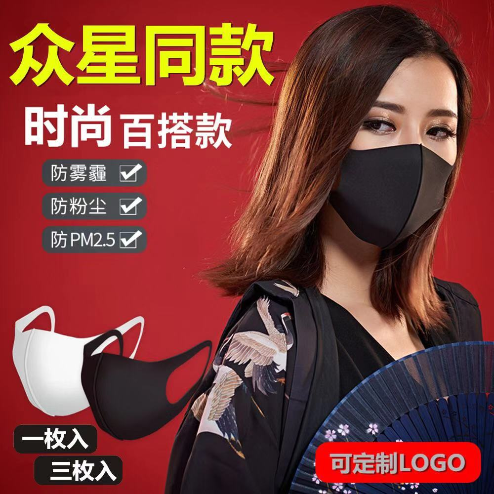 明星同款时尚海绵口罩 厂家直销pmm2.5 防雾霾口罩 独立包装  三个包装 明星同款时尚海绵口罩pm2.5