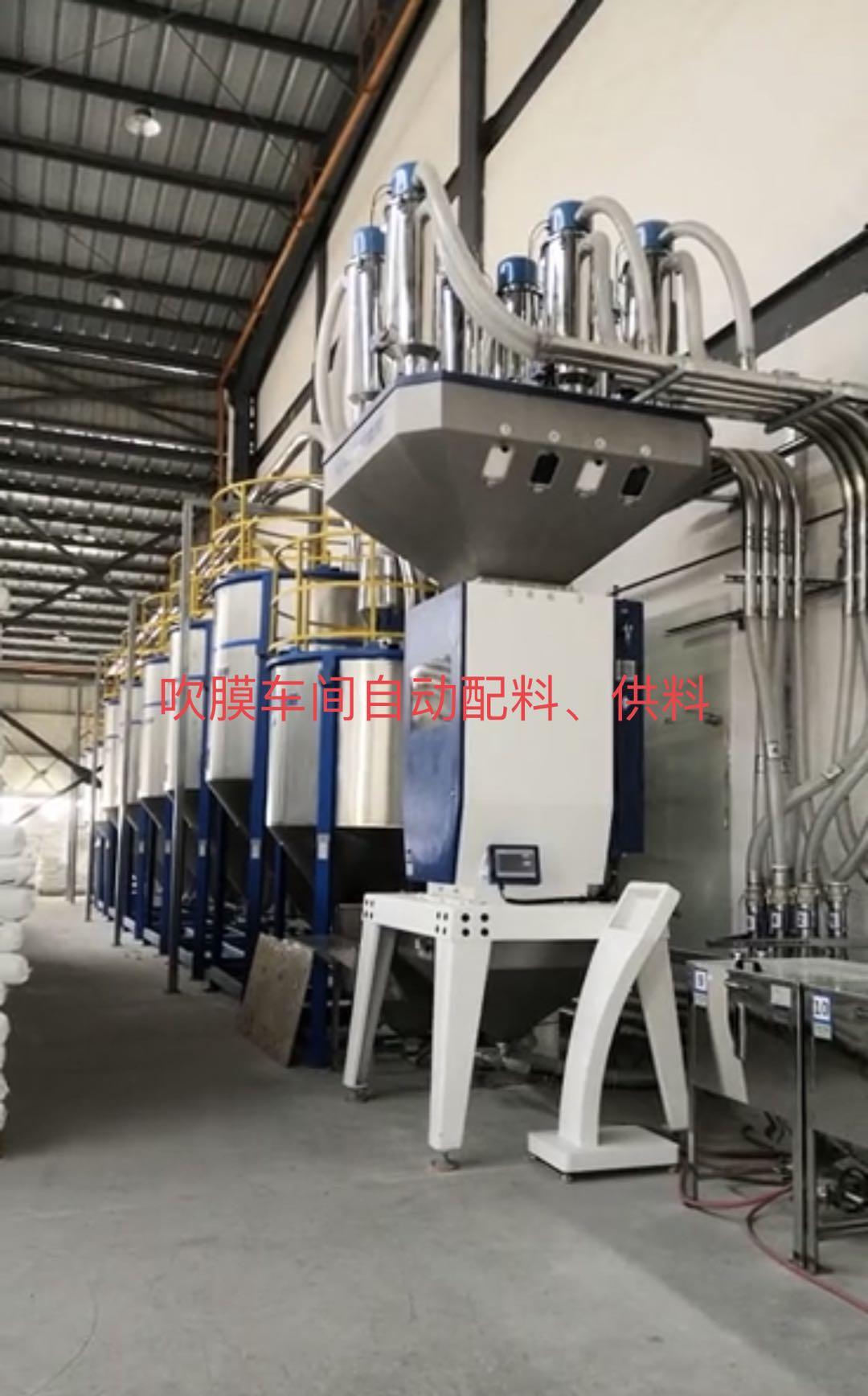 吹膜挤出自动配料厂家 吹膜挤出自动配料价格