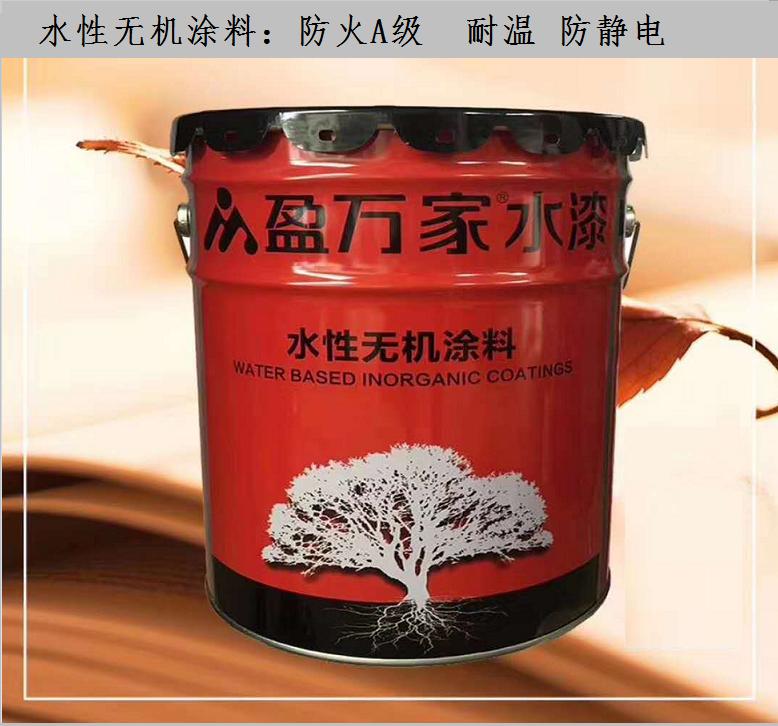 无机涂料 无机内外墙涂料 防火等级A1级 耐温不燃烧涂料 具有抗静电防尘效果