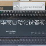 代理汇川H2U-DR 3232MR64点PLC H2U-64点PLC