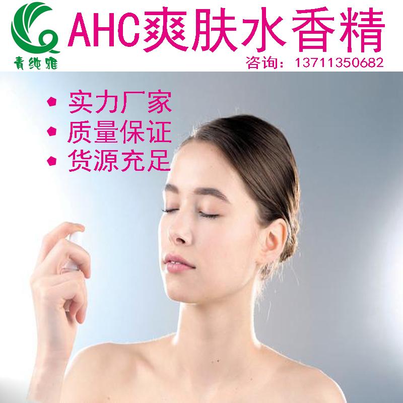 青纯雅  韩国AHC爽肤水香精日用香精 国际芬美意奇华顿 工业香精香料
