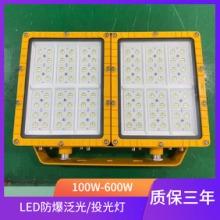 LED防爆泛光投光灯防水防腐灯YXD150 80W-400W防爆灯厂价直销批发