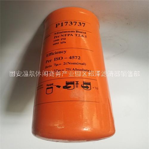 上海唐纳森滤芯P173737液压油滤清器