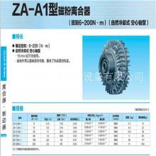 三菱磁粉离合器ZA-1.2A1批发