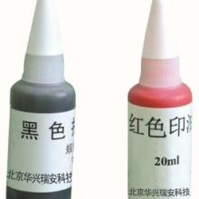 黑色专用指纹印油 红色专用指纹印油  指纹专用印油 指纹印油批发