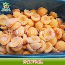冷冻黄桃瓣_速冻水果蔬菜初加工农产品加工批发批发