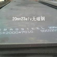 无磁钢20Mn23AlV 高锰无磁钢板 现货20MN 国标钢厂圆钢圆棒批发