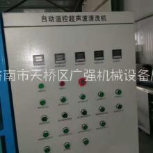 临沂超声波清洗机价格 汽车零部件超声波清洗机定制 清洗机价格图片