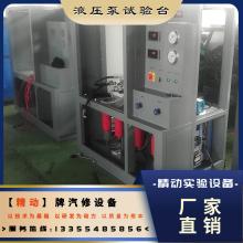 厂家直销液压泵试验台、供货商价格、批发价格【泰安市精动实验设备有限公司】图片