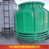 江苏圆形玻璃钢冷却塔生产厂家、批发价格、现货供应【河北晟邦环保设备有限公司】