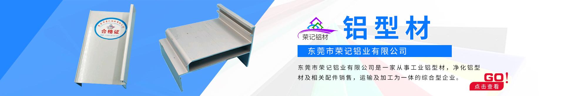 东莞市荣记铝业有限公司