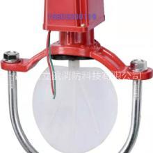 厂家直销ZSJZ立航马鞍式水流指示器、消防报警阀、消防器材批发图片