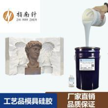 石膏翻模硅胶 石膏模具硅胶操作方法 指南针硅胶厂图片
