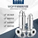 厂家直销 排污泵 WQP304 316 316 L 防腐耐酸不锈钢潜水排污泵