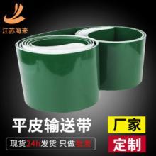 江苏海来厂家直销耐磨工业皮带防静电pvc平皮输送带图片