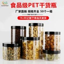 食品级透明塑料罐子 干货包装塑料瓶子 花茶果干密封罐防潮广口瓶
