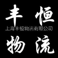 上海到遵义石家庄保定长沙专线回程车运输大件整车往返专线图片