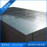 供应生产建筑覆模板 清水建筑模板 粉胶面建筑板材