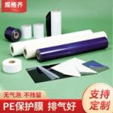 厂家供应铭牌铭版地板地面装修家具中粘 透明中粘PE保护膜PE膜