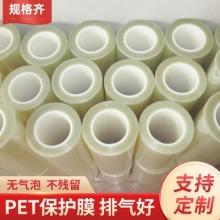 现货透明PET保护膜 玻璃保护膜 pet磨砂保护膜 工业pet膜工厂批发
