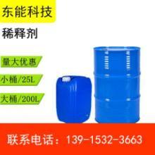 廠家直銷-環保印刷-供應塑料印刷專用-環保開油水-稀釋劑  送貨上門 量大從優圖片