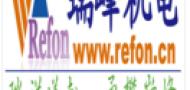 东莞市瑞峰机电科技有限公司