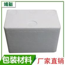 厂家直销批发生物泡沫箱 医药泡沫盒 特厚保温箱 PS泡沫塑料图片