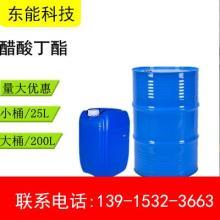 现货供应优级品醋酸甲酯-乙酸甲酯批发零售-桶装罐装  送货上门图片