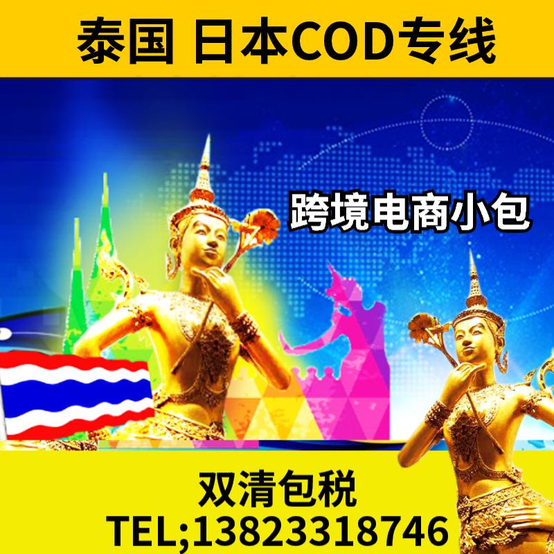 中国到泰国清关销售