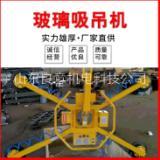 山东厂家直供LY-600型真空玻璃升降器厂家货源 玻璃吸吊机可定制  全国销售