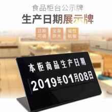 蛋糕店生產日期牌展示牌子面包房烘焙食品保質期現烤超市本柜商品圖片