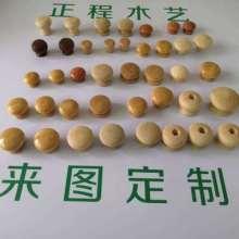 圆形蘑菇拉手 蘑菇拉手 圆形把手 单孔木拉手家具木配件  木拉手