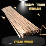 上海斯米克 高银焊条供应 35%银焊条 银铜焊条 45%银焊条钎焊用钎料