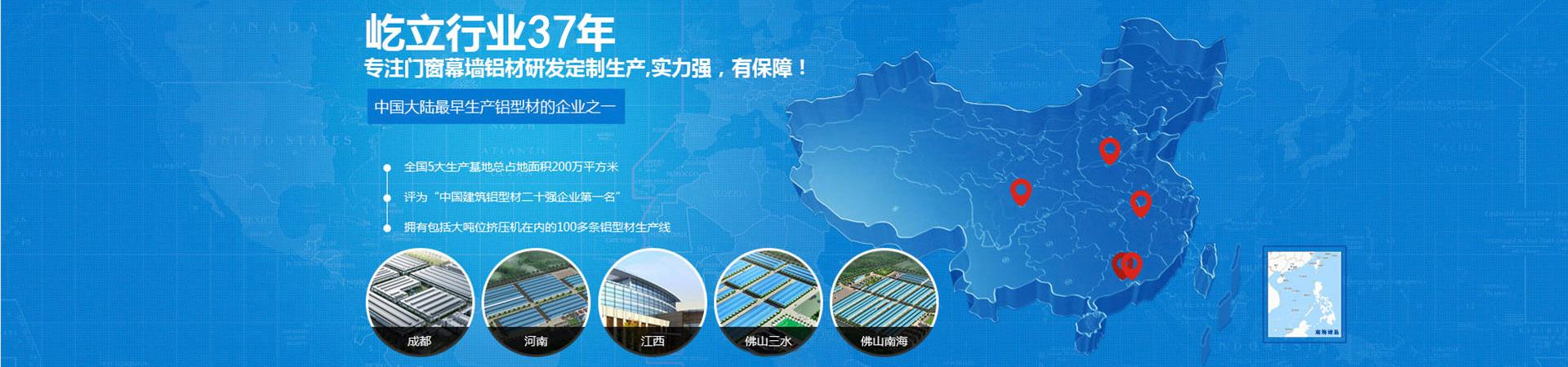 兴发铝材五大生产基地