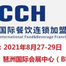 2021广州特色餐饮展-2021广州餐饮展图片