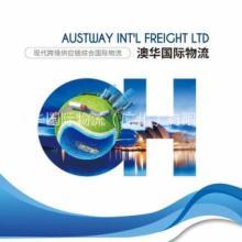 广州澳大利亚空海运双清包税专线图片