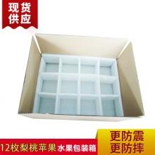 12枚梨桃苹果包装箱 EPE内衬 加厚特硬网销水果纸箱