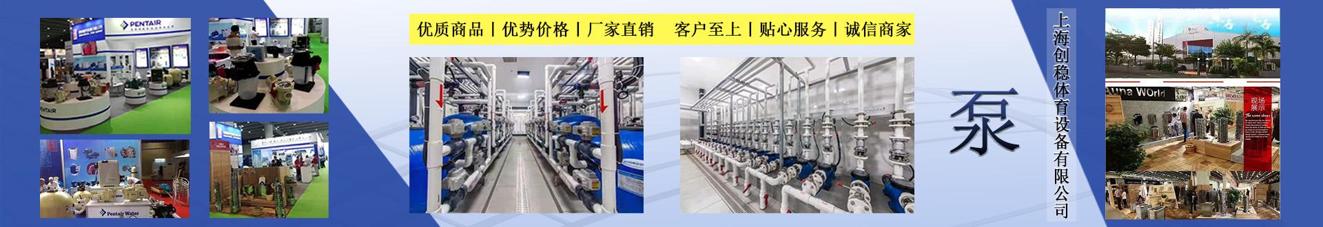 上海創穩體育設備有限公司