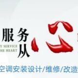 深圳中央空调安装维修保养清洗服务报价电话  原空调设备升级改造施工方案