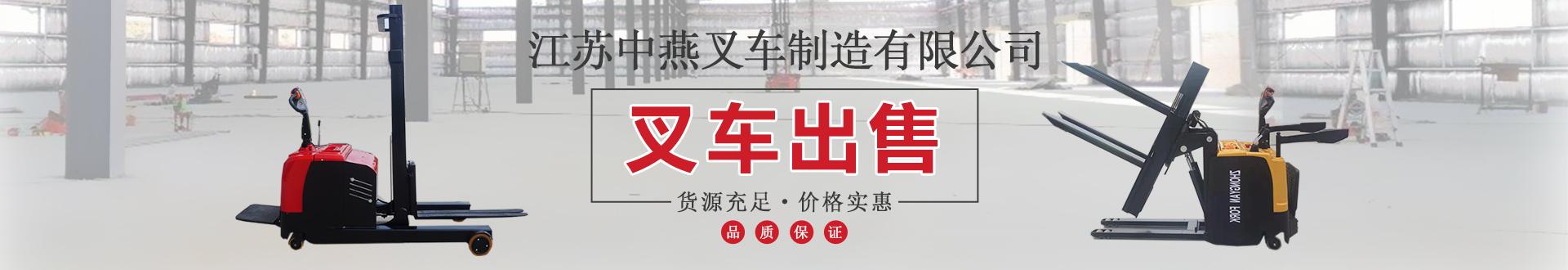 江苏中燕叉车制造有限公司