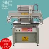 密度板表面贴桦木皮印刷机可套色印刷 快速精密丝网印刷机 密度板印刷机