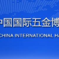 2022中国五金工具展-2022中国五金展览会图片
