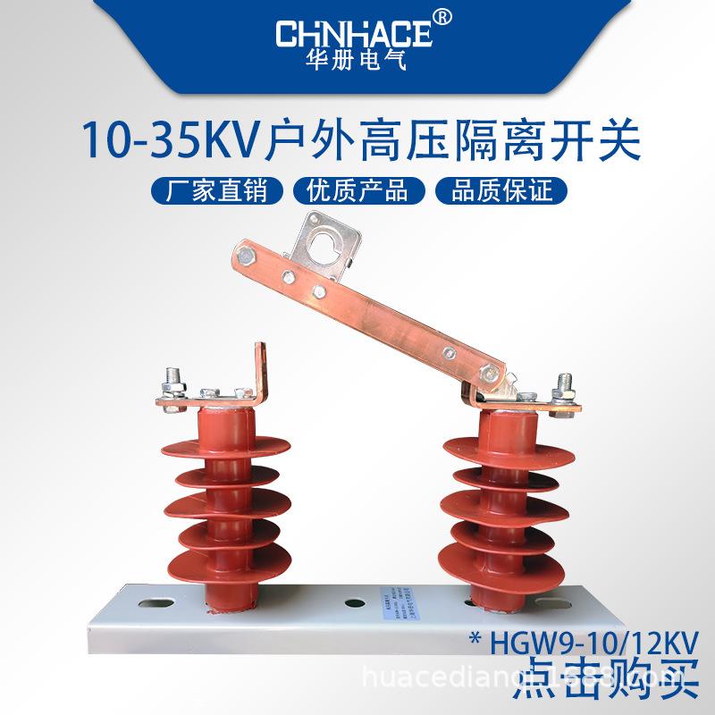 HGW9-10/12KV隔离开关销售